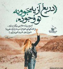 عکس نوشته دریغ از یه جوونه تو وجودم از محسن یگانه