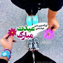عکس نوشته تو که عین منی عید منی عیدت مبارک برای پروفایل