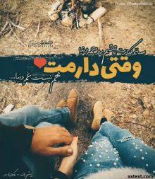 عکس نوشته عاشقانه وقتی دارمت مهم نیست غم دنیا