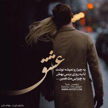 عکس نوشته عاشقانه یه چیزا رو نمیشه نوشت تا یه روزی برسی بهش