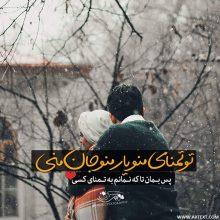 عکس نوشته عاشقانه تو تمنای منو یار منو جان منی از حمید هیراد