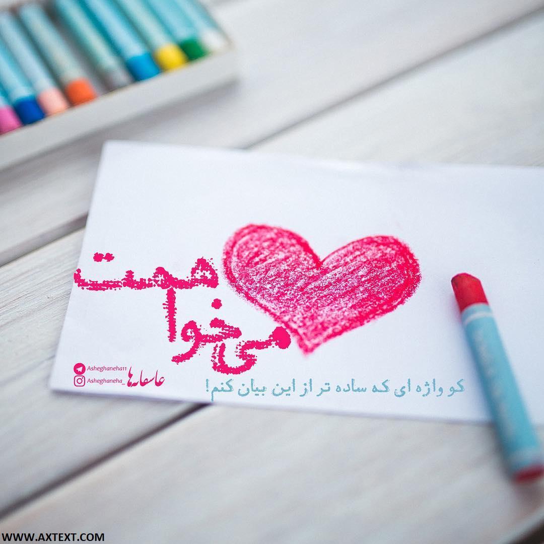 عکس نوشته عاشقانه می خواهمت