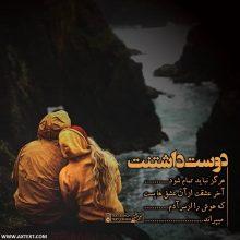 عکس نوشته عاشقانه دوست داشتنت هرگز نباید تمام شود