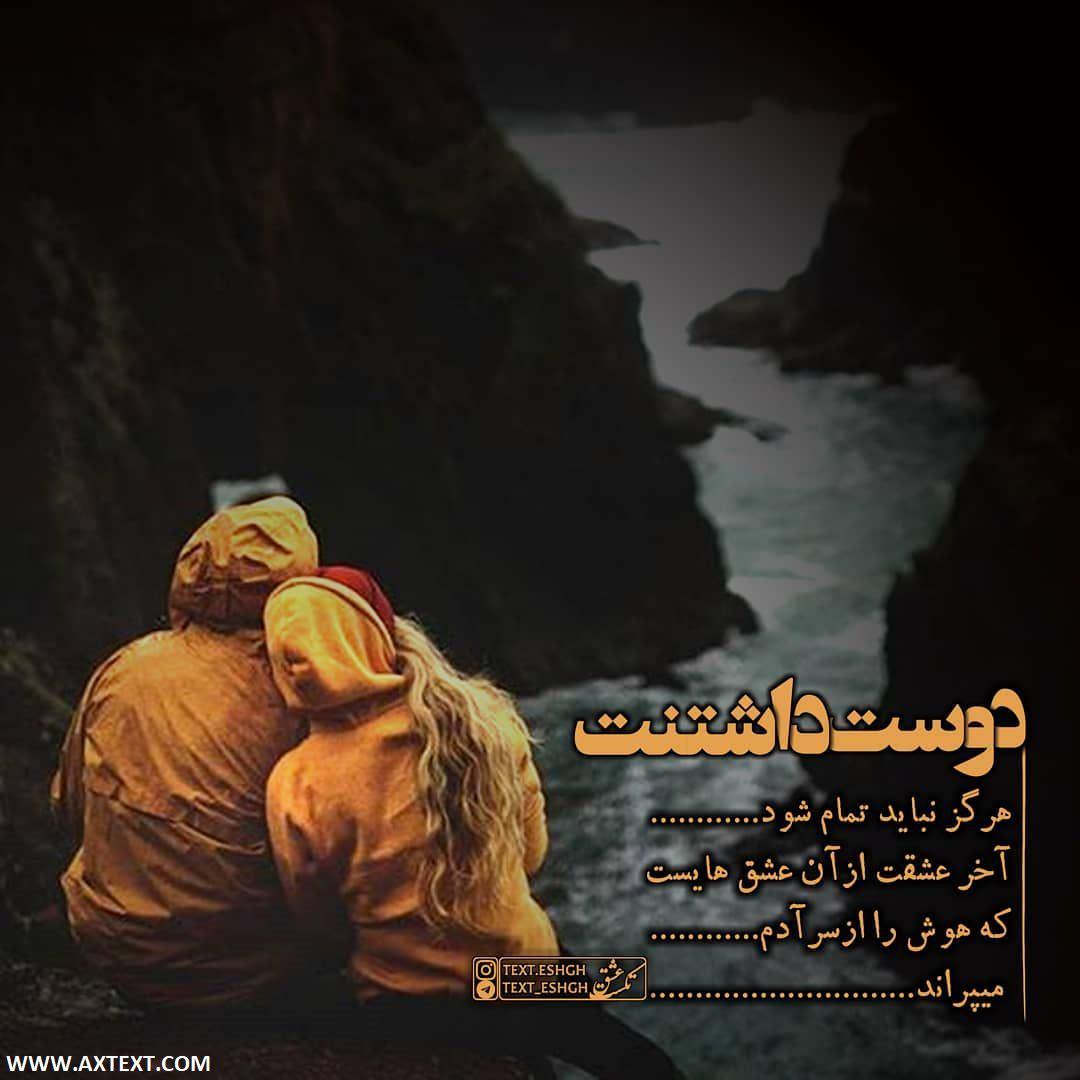 دوست داشتنت هرگز نباید تمام شود