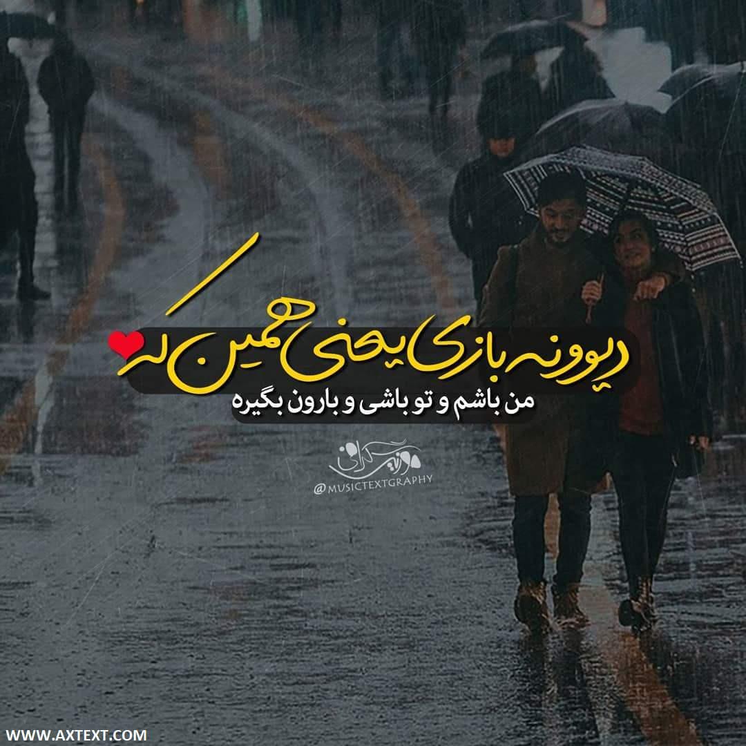 من باشم و تو باشی و بارون بگیره