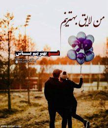 عکس نوشته عاشقانه من لایق بهترینم تو بهترینم باش