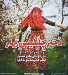 عکس نوشته دختر چلگیس بهار سرخی خوشرنگ انار