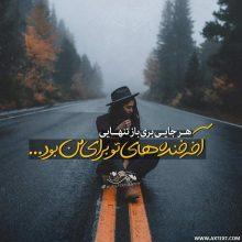 عکس نوشته غمگین هر جایی بری باز تنهایی از فرزاد فرزین