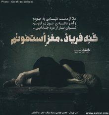عکس نوشته غمگین شبان تار از درد جدایی کنه فریاد مغز استخونم
