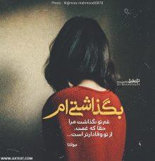 عکس نوشته غمگین حقا که غمت از تو وفادارتر است از مولانا