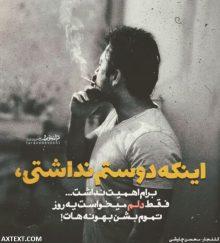 عکس نوشته غمگین اینکه دوستم نداشتی برام اهمیت نداشت