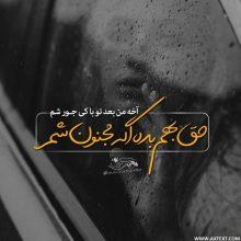 عکس نوشته آخه من بعد تو با کی جور شم از شهاب رمضان