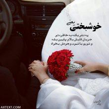 عکس نوشته عاشقانه خوشبختی یعنی یه نفر باشه به خاطر تو