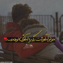 عکس نوشته عاشقانه منو تو آغوشت بگیر آغوش تو مقدسه