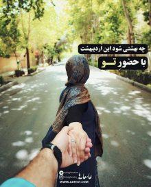 عکس نوشته عاشقانه چه بهشتی شود این اردیبهشت با حضور تو