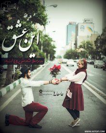عکس نوشته عاشقانه به خدا عشق به رسوا شدنش می ارزد