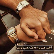 عکس نوشته عاشقانه آخر هر راه به بن بست توست