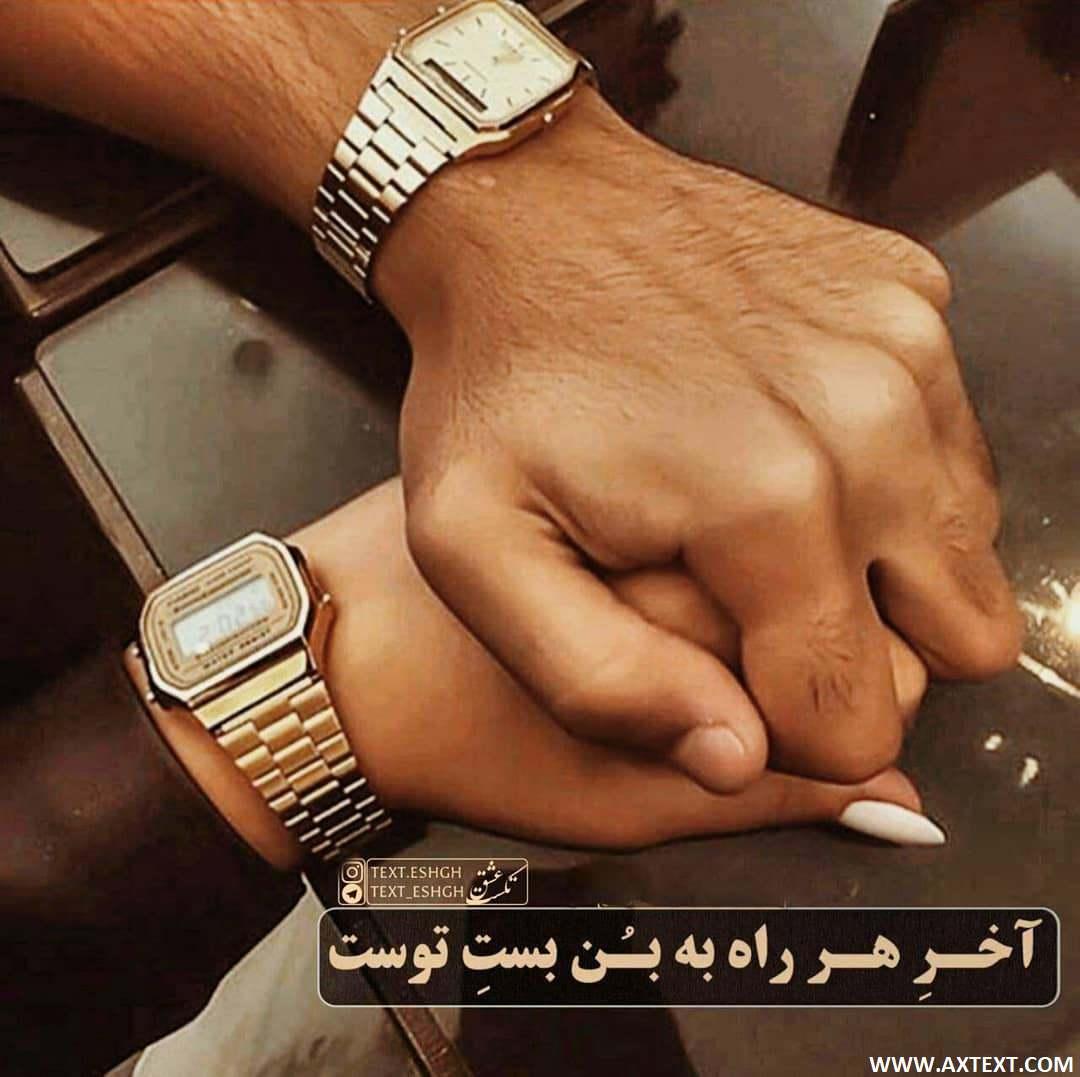 عاشقانه آخر هر راه به بن بست توست
