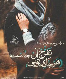 عکس نوشته عاشقانه هر جا که تویی تفرج آن جاست از سعدی