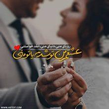 عکس نوشته عاشقانه عشقم من تو شدم یا تو منی از محمد علیزاده