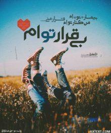 عکس نوشته عاشقانه بیمار توام من کنار توام قرار منی بیقرار توام