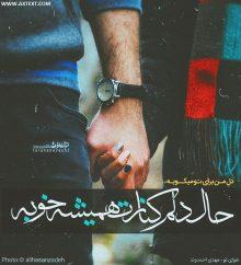 عکس نوشته عاشقانه حال دلم کنارت همیشه خوبه