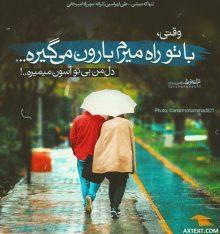 عکس نوشته عاشقانه وقتی با تو راه میرم بارون میگیره