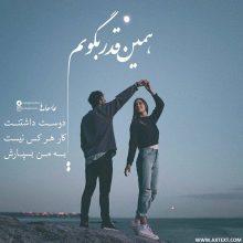عکس نوشته عاشقانه همین قدر بگویم دوست داشتنت کار هر کس نیست