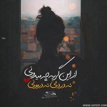 عکس نوشته غمگین از این گریه چه میدونی نه دردمی نه درمونی