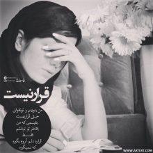 عکس نوشته غمگین قرار نیست من بنویسم و تو بخوانی