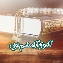 عکس نوشته قرآنی – آشوبم آرامشم تویی