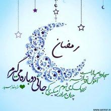 عکس نوشته خدایا سجاده ام باز است آغوش تو بازتر برای ماه رمضان