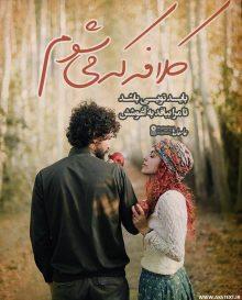 عکس نوشته عاشقانه کلافه که میشوم باید تویی باشد
