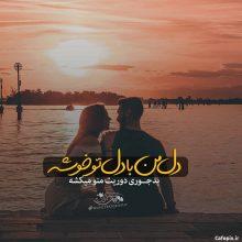 عکس نوشته عاشقانه دل من با دل تو خوشه بدجوری دوریت منو میکشه