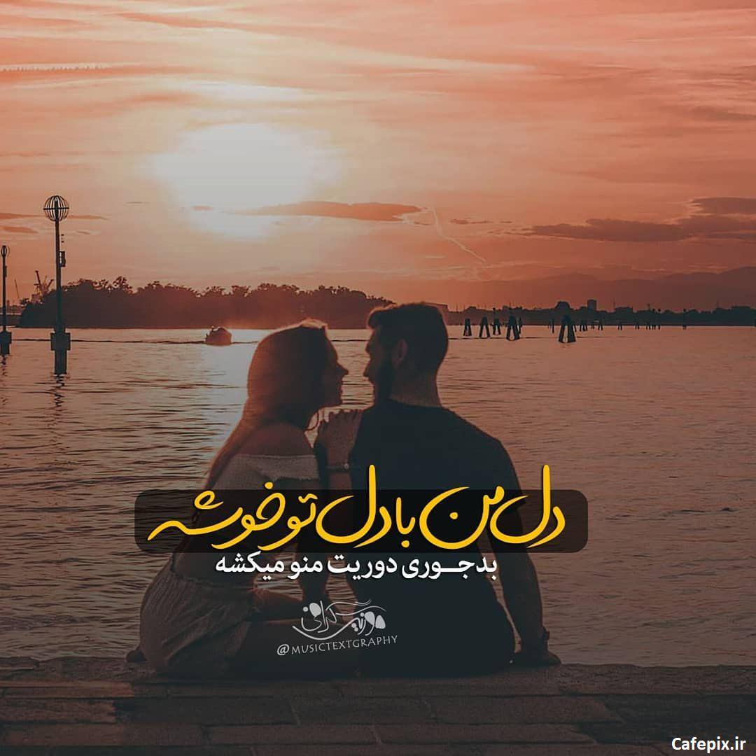 عکس نوشته عاشقانهدل من با دل تو خوشه