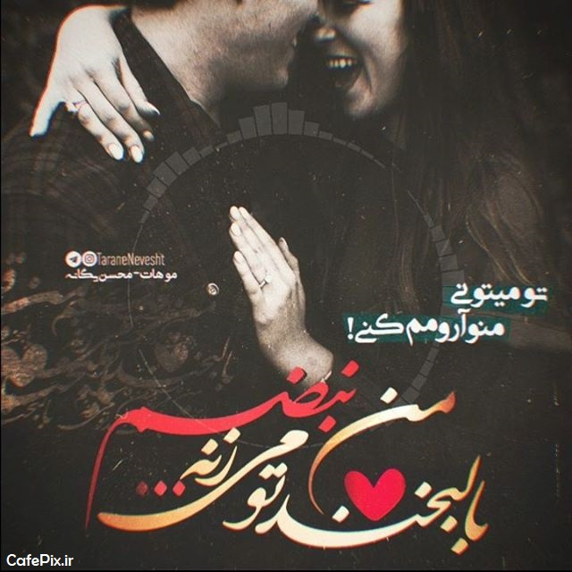 عکس نوشته عاشقانه من نبضم با لبخند تو میزنه