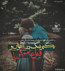 عکس نوشته عاشقانه بگیر تنگ در آغوش و قتل عامم کن